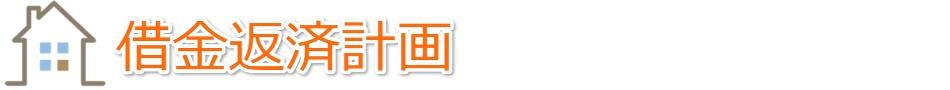 レイク・武富士の任意整理体験談【300万円・鹿児島県】 | 債務整理・過払い金請求|借金返済計画